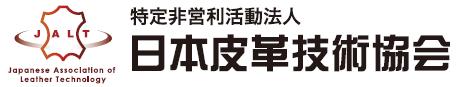 日本皮革技術協会