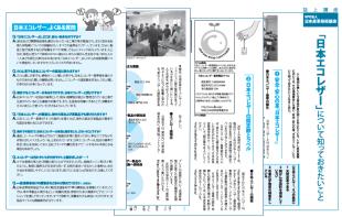 「日本エコレザー」について知っておきたいことのイメージ